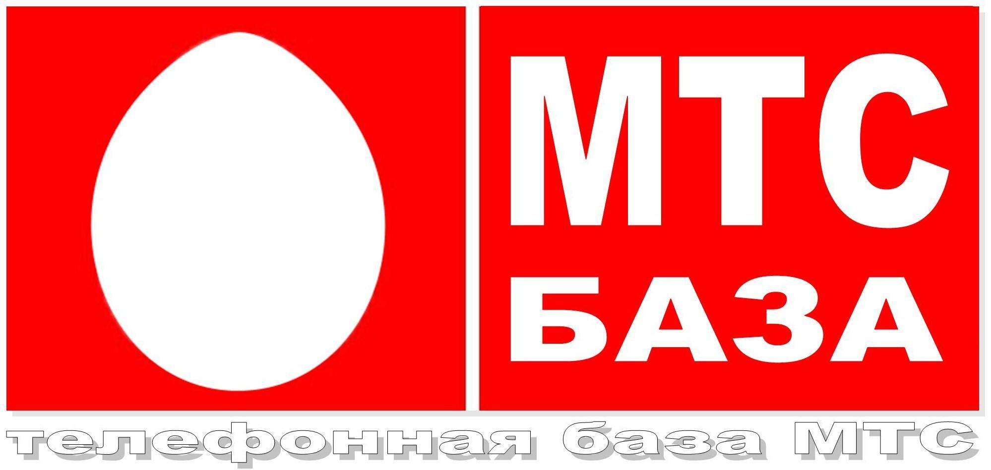 Базу Мтс Беларуси